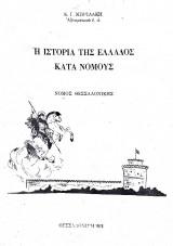 Η Ιστορία της Ελλάδος κατά Νομούς - Νομός Θεσσαλονίκης