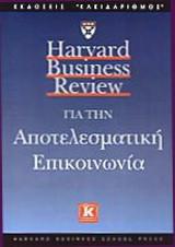 Harvard Business Review για την αποτελεσματική επικοινωνία