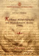ΚΩΔΙΚΑΣ ΑΛΛΗΛΟΓΡΑΦΙΑΣ ΤΟΥ ΜΑΚΕΔΟΝΙΚΟΥ ΑΓΩΝΑ (1908)