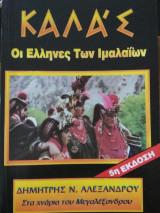 Καλάς - Οι Έλληνες των Ιμαλαΐων (5η έκδοση)