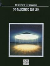 ΤΟ ΦΑΙΝΟΜΕΝΟ ΤΩΝ UFO