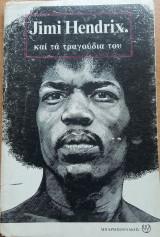 Ο Jimi Hendrix και τα ταραγούδια του
