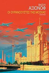Οι ουρανοξύστες της Μόσχας