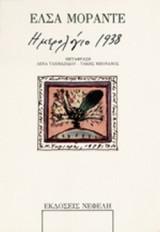 ΗΜΕΡΟΛΟΓΙΟ 1938