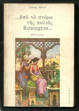 ... από το στόμα της παλιάς Remington...