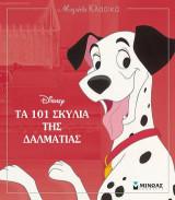 Τα 101 σκυλιά της Δαλματίας