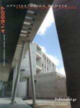 ΑΡΧΙΤΕΚΤΟΝΙΚΑ ΘΕΜΑΤΑ ΤΕΥΧΟΣ 41/2007 (ΕΤΗΣΙΑ ΕΠΙΘΕΩΡΗΣΗ)