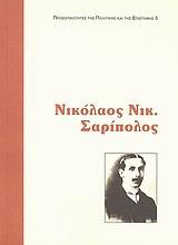 Νικόλαος Ν. Σαρίπολος