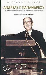 Ανδρέας Γ. Παπανδρέου
