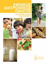 Εθνικός Διατροφικός Οδηγός για βρέφη παιδιά και εφήβους