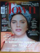Down town τευχος 17