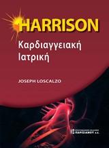 Harrisson καρδιαγγειακή ιατρική