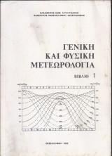 Γενική και Φυσική Μετεωρολογία-Βιβλίο 1