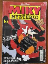Μίκυ Μυστήριο #9