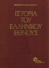 Ιστορία του Ελληνικού Έθνους (10 Τόμοι)