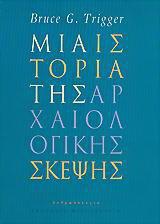 Μια ιστορία της αρχαιολογικής σκέψης