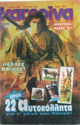 Κατερίνα τεύχος 695