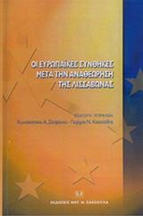 Οι ευρωπαϊκές συνθήκες μετά την αναθεώρηση της Λισσαβώνας