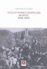 Το σανατόριο εξορίστων Ικαρίας 1948-1949