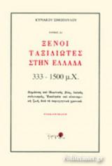 Ξένοι Ταξιδιώτες στην Ελλάδα 33-1500μ.Χ.