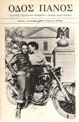 Οδός Πανός, τεύχος 14, Ιούλιος - Σεπτέμβριος 1984