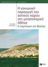 Η κοινωνική παραγωγή του αστικού χώρου στη μεταπολεμική Αθήνα