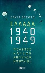 Ελλάδα, 1940-1949: Πόλεμος, Κατοχή, Αντίσταση, Εμφύλιος