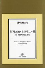 Εννεάδων Βιβλία 30-33