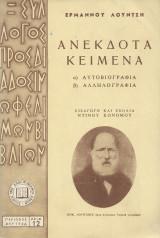 Ανέκδοτα Κείμενα - Αυτοβιογραφία Αλληλογραφία