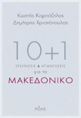 10 + 1 ερωτήσεις και απαντήσεις για το Μακεδονικό