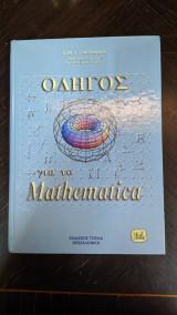 Οδηγός για το Mathematica
