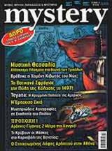 MYSTERY ΤΕΥΧΟΣ 5 - ΦΕΒΡΟΥΑΡΙΟΣ 2005