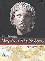 Στα βήματα του Μεγάλου Αλεξάνδρου: 2.300 χρόνια μετά