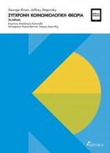 Σύγχρονη κοινωνιολογική θεωρία (2η έκδοση)