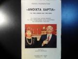 ΑΝΟΙΧΤΑ ΧΑΡΤΙΑ - ΓΙΑ ΤΟΝ ΚΟΣΜΟ ΚΑΙ ΤΗΝ ΕΣΣΔ