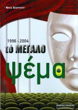 1996 - 2004: Το Μεγάλο Ψέμα