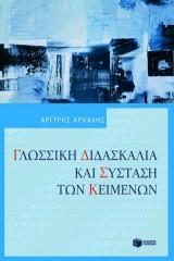 Γλωσσική διδασκαλία και σύσταση των κειμένων