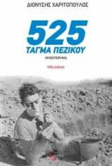 525 τάγμα πεζικού (νέα έκδοση)