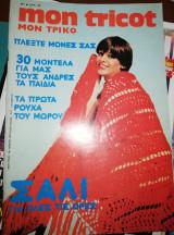 Μον Τρικο Mon Tricot Μηνιαίο Περιοδικό Μόδας 2/77