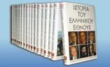 Ιστορία του Ελληνικού Έθνους - σειρά 16 τόμων