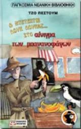 Ο ντετέκτιβ Λουκ Λούκας στο αίνιγμα των μπανανοφάγων. Ο ντετέκτιβ Λουκ Λούκας στο μυστήριο του νυχτερινού επισκέπτη