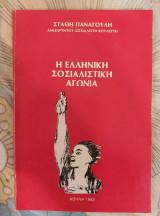 Η Ελληνική Σοσιαλιστική Αγωνία
