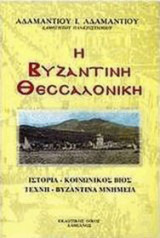 Η βυζαντινή Θεσσαλονίκη