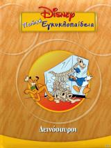 Παιδική εγκυκλοπαίδεια Disney: Δεινόσαυροι