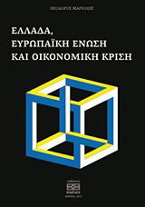 Ελλάδα, ευρωπαϊκή ένωση και οικονομική κρίση