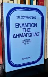 Εναντίον της Δημαγωγίας - Απογραφή της τριετίας 1974-77