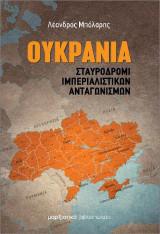 Ουκρανία: Σταυροδρόμι ιμπεριαλιστικών ανταγωνισμών