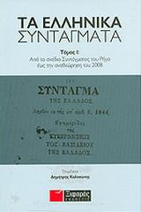 Τα ελληνικά συντάγματα