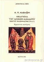 """Μελαγχολία Ιάσωνος Κλεάνδρου Ποιητού εν Κομμαγηνή, 595 μ.Χ."""" Κ.Π. Καβάφη"""
