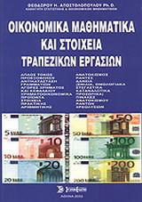Οικονομικά μαθηματικά και στοιχεία τραπεζικών εργασιών